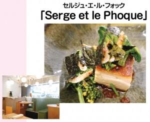 Serge et le Phoque
