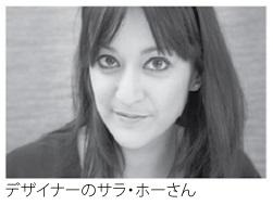 ジュエリーデザイナーのサラ・ホー