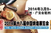 人気ベーカリー・イベント「中国ベーカリー展覧会」広州