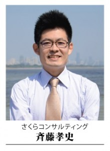 さくらコンサルティング 斉藤孝史