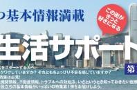 新生活特集2・香港生活のトラブルと対策