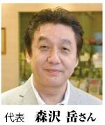 代表 森沢 岳さん