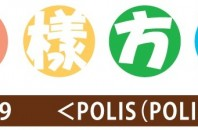 花様方言 POLIS(POLICE)