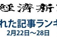 日本経済新聞 人気記事「フェイスブックに2兆円で買われた男 波乱の半生」2月22日~2月28日