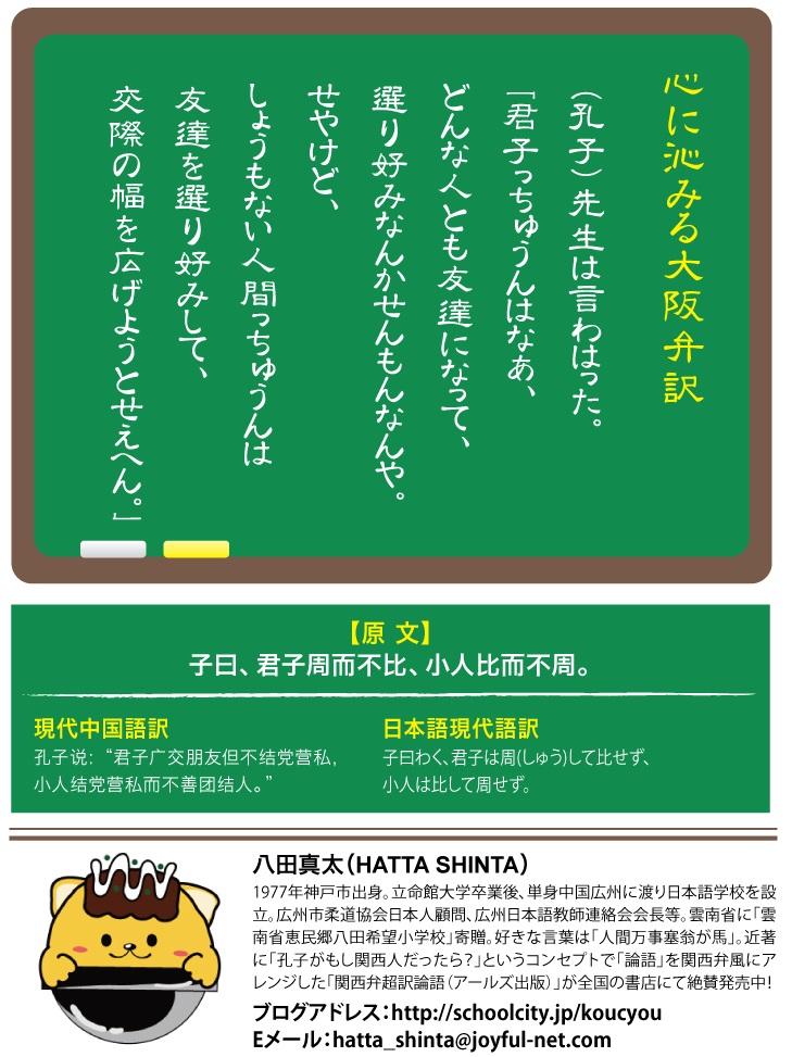 関西弁超訳論語「悪口を言うのが好きな人」