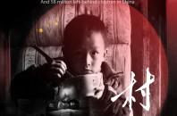 藍信封によるドキュメンタリー「Children at a Village School」広州市