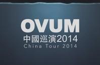 インストゥルメンタル・ロックバンド・ライブ「OVUM」深セン