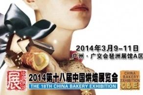 中国ベーカリー展覧会