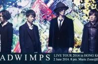 初香港ライブ!ロックバンド「RADWIMPS」九龍湾