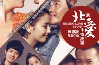 大ヒットドラマ映画化「北京愛情物語」香港上映