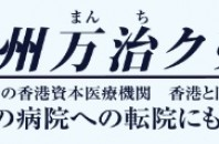 信頼医療「広州(香港)万治クリニック」広州・香港の転院可能
