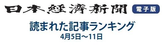 日本経済新聞 読まれた記事ランキング 4月5日~11日