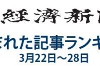日本経済新聞 人気記事「イチローの残像、元チームメートに今も強く」3月22日~28日