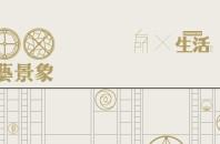 """雑誌""""生活""""100号記念・珍物展覧会「100文芸景象」広州"""