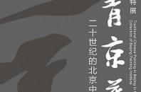 中国の伝統絵画・京派の作品展示「丹青京華」広州