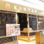 金舌日本焼肉専門店