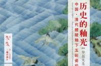 湖南省醴陵の陶磁器の展覧会「醴陵陶磁器展覧会」広州市