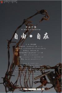 艾松作品展「自由・自在」