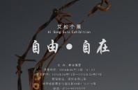 中国現代アート個展開催「艾松」深セン市