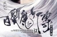20年ぶり再映画化「白髪魔女伝」上映