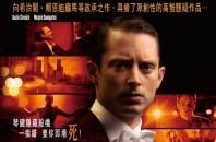 PPWおすすめ映画「Grand Piano(グランドピアノ)」