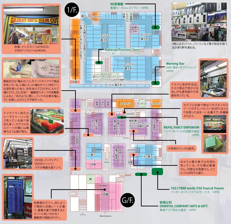 重慶大厦マップ