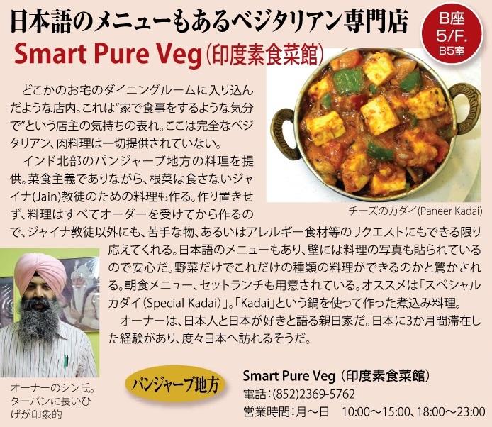 Smart Pure Veg