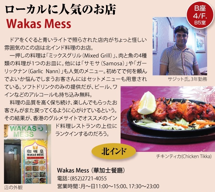 Wakas Mess