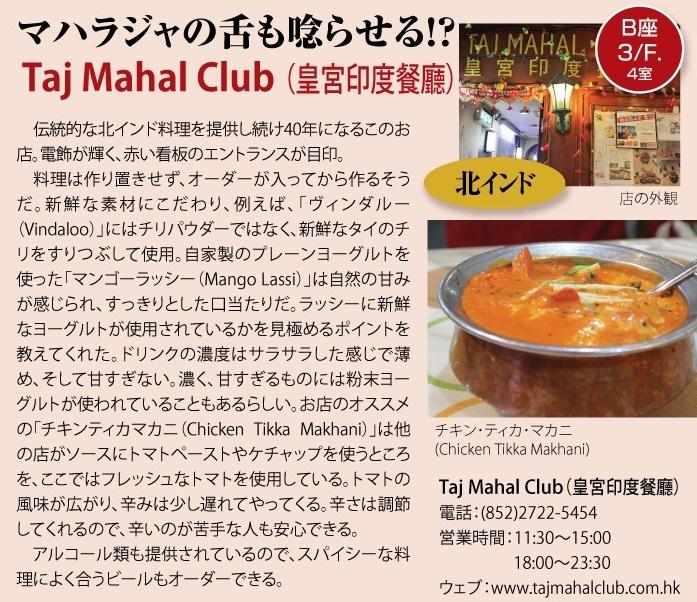 Taj Mahal Club