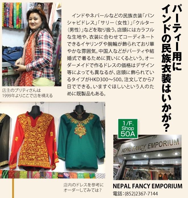 インドの民族衣装、NEPAL FANCY EMPORIUM