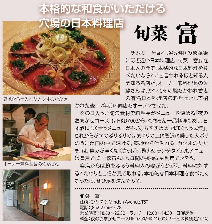 穴場の日本料理店、旬菜 富