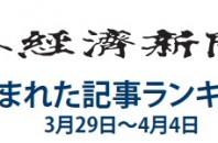 日本経済新聞 人気記事「巨人サムスン シリコンバレーでぶつかった壁」 3月29日~4月4日