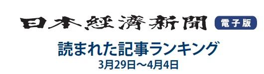 日本経済新聞 読まれた記事ランキング 3月29日~4月4日