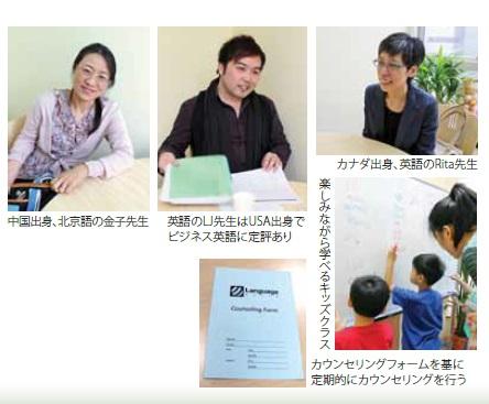 ランゲージワールドの教師たち