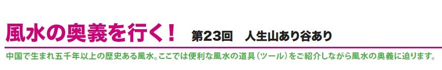 彦坂久美子の風水シリーズ!人生山あり谷あり