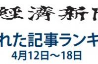 日本経済新聞 人気記事「苦境の日産、裸の王様になっていたゴーン社長」 4月12日~4月18日
