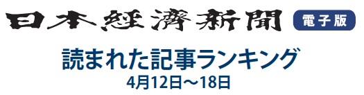 日本経済新聞 読まれた記事ランキング 4月12日~18日