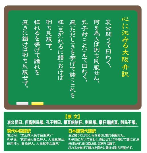 関西弁超訳論語「企業は人なり編」