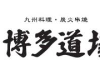 九州料理ダイニング「博多道場」銅鑼湾店、尖沙咀店