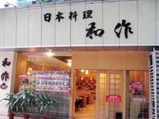 日本料理店 和作