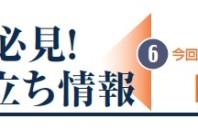 「日本の増税について」ワイズコンサルティング 中環(セントラル)