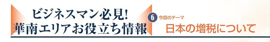 日本の増税について