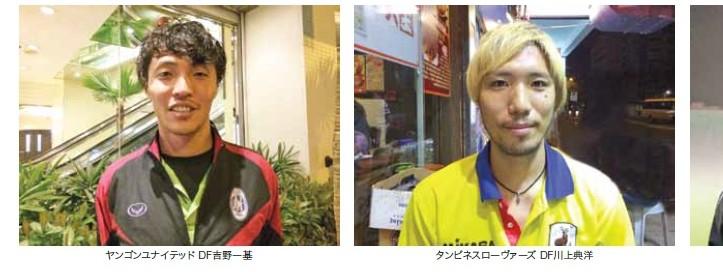 香港サッカーの日本人選手