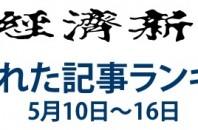 日本経済新聞 人気記事「スター誕生の裏側 小保方博士と理研の迷宮(中)」 5月10日~16日