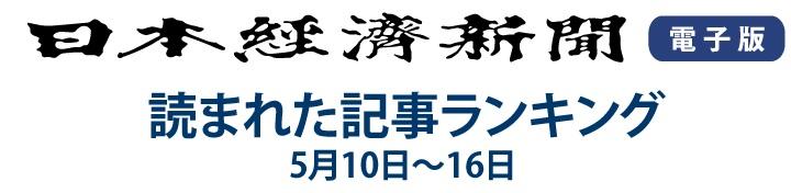 日本経済新聞 読まれた記事ランキング 5月10日~16日