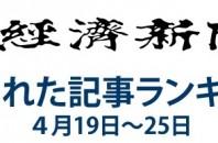 日本経済新聞 人気記事「ヤ軍のジレンマ深めるイチローのスーパーキャッチ」 4月19日~25日