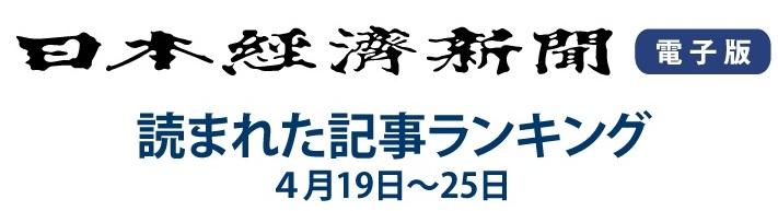 日本経済新聞 読まれた記事ランキング 4月19日~25日