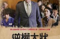 釡林事件を背景にした韓国映画「ATTORNEY」上映