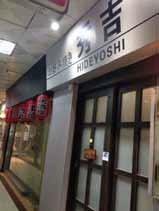 日本料理 秀吉