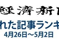 日本経済新聞 人気記事「内定辞退、修羅場でむき出しになる人事の本性」4月26日~5月2日